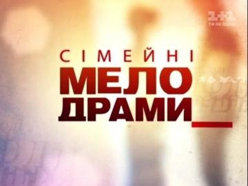 """Телесериал """"Сімейні мелодрами 6"""". Серiя """"Жертва Амура""""."""